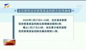 全区新型冠状病毒感染的肺炎疫情通报-200128