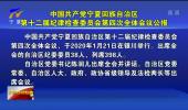 中国共产党宁夏回族自治区第十二届纪律检查委员会第四次全体会议公报-200121