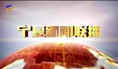 宁夏新闻联播-200107