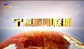 宁夏新闻联播-200108