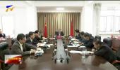 自治区政协召开党组会议-200122
