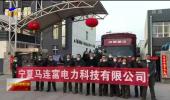 宁夏捐赠50多万元空气净化设备今天抵达武汉-200128