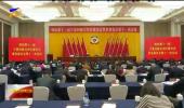 自治区政协十一届十一次常委会议召开-200113