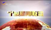 宁夏新闻联播-200130