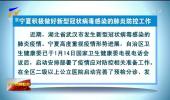 宁夏积极做好新型冠状病毒感染的肺炎防控工作-200121