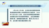 全区新型冠状病毒感染的肺炎新增病例动态-200129