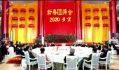 自治区党委政府举行2020年春节团拜会 陈润儿致辞 咸辉主持-200122