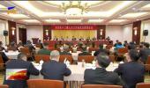 自治区十二届人大三次会议主席团举行第四次会议-200114