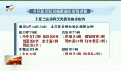 全区新型冠状病毒肺炎疫情通报-200217