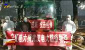 万众一心 阻击疫情丨日夜兼程 宁夏又有5吨救援物资运抵武汉-200217