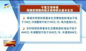 宁夏五项举措保障疫情期间城乡困难群众基本生活-200223