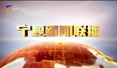 宁夏新闻联播-200209