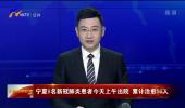 宁夏8名新冠肺炎患者今天上午出院 累计治愈56人-200223