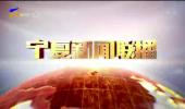 宁夏新闻联播-200227