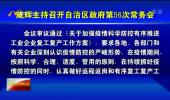 咸辉主持召开自治区政府第56次常务会-200217