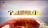 宁夏新闻联播-200302