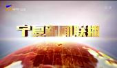 宁夏新闻联播-200320