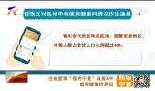 自治区对各地申领使用健康码情况作出通报-200317