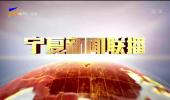 宁夏新闻联播-200313