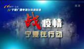 战疫情——宁夏在行动-200309