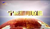 宁夏新闻联播-200319