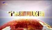 宁夏新闻联播-200310