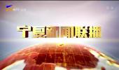 宁夏新闻联播-200306