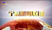 宁夏新闻联播-200326