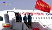 宁夏第一、第三支援湖北医疗队凯旋 陈润儿咸辉到银川河东国际机场迎接-200320