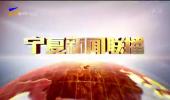 宁夏新闻联播-200414
