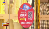 西夏区:政企联手 发券促消费-200405