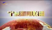 宁夏新闻联播-200407