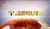 宁夏新闻联播-200423
