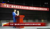 宁夏广播电视台举办疫情防控法律知识竞赛-200507