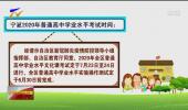 宁夏2020年普通高中学业水平考试时间确定-200529
