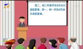 宁夏确定初高中2020年春季开学时间-200508