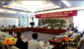 宁夏代表团举行全体会议审议关于政府工作报告年度计划和年度预算的决议草案-200527