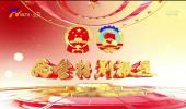 宁夏新闻联播-200526