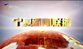 宁夏新闻联播-200518