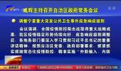 咸辉主持召开自治区政府第64次常务会议 依法调整应急响应级别 巩固拓展疫情防控成果-200506