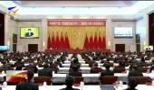 中国共产党宁夏回族自治区第十二届委员会第十次全体会议决议-200508