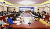 国家统计局第2统计督察组向宁夏回族自治区反馈统计督察情况-200511