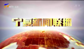 宁夏新闻联播-200618