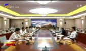 国务院安委会安全生产和消防工作考核巡查反馈会议在银川召开-200614