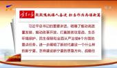宁夏日报刊发社论《殷殷嘱托催人奋进 担当作为再谱新篇》-200612