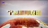 宁夏新闻联播-200604