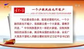 《宁夏日报》发表评论员文章:《一个少数民族也不能少——二论深入学习贯彻习近平总书记视察宁夏时的重要讲话精神》-200614