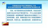 宁夏回族自治区司法厅原党委书记、厅长 自治区监狱管理局原第一政委陈栋桥被开除党籍和公职-200612