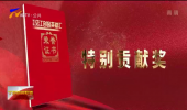 宁夏援襄医疗队荣获第五届汉江创客英雄汇特别贡献奖-200703