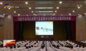 自治区宣讲团成员赴全区各地宣讲习近平总书记视察宁夏重要讲话精神-20200716